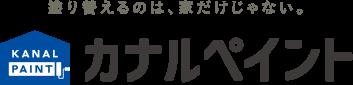 岡崎市の屋根リフォーム・雨漏り・防水工事は屋根リフォーム・雨漏り・防水工事 カナルペイント