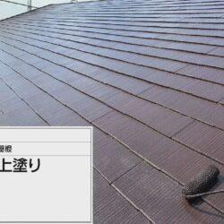 屋根塗装の役割とは?|岡崎市・西尾市の屋根リフォーム専門店カナルペイント